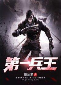 第一兵王于枫杨黎如