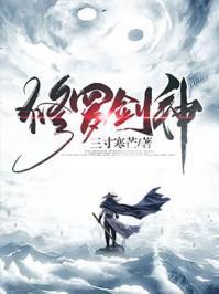 修罗剑神最新章节