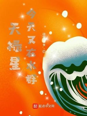 天禄星今天又在水群最新章节