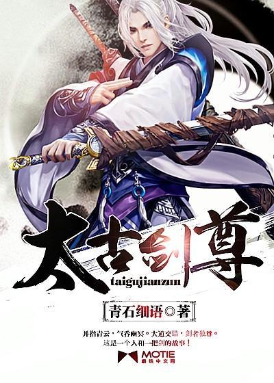 太古剑尊最新章节